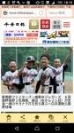 祝!初出場第3位入賞!!第47回千葉県少年野球大会『千葉日報旗争奪大会』